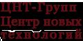 Центр новых технологий ЦНТ-Групп