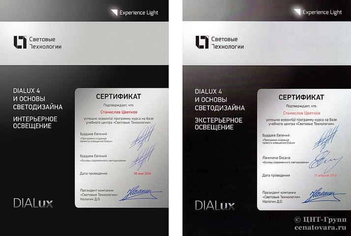 Сотрудники ЦНТ-Групп проходят профильное обучение и повышение квалификации Dialux Диалюкс