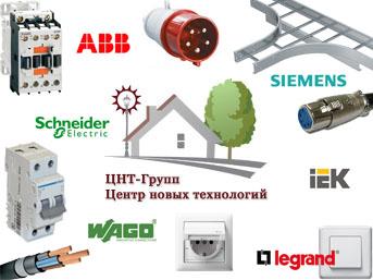 Электротехническое оборудование и электротехническая продукция теперь в полном объеме в магазине электрики ЦНТ-Групп