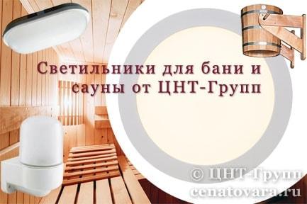 Светильники для бани, светильники для сауны от ЦНТ-Групп