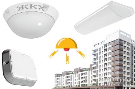 Светильники ЖКХ с датчиком движения светодиодные антивандальные, светильники для ЖКХ от производителя, аварийный светильник светодиодный