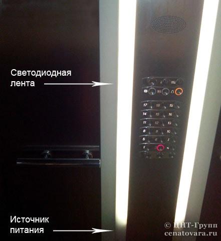 Освещение в лифте реализовано ЦНТ-Групп светодиодной летной со светодиодным драйвером - источником питания для светодиодов