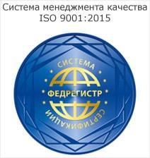 Система менеджмента качества ЦНТ-Групп ISO 9001:2015